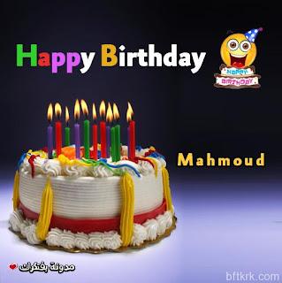 تورتات باسم محمد 2020