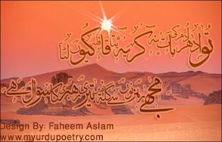 Urdu Calligraphy 2 line Design Poetry, urdu calligraphy 2 line design poetry , poetry, sms