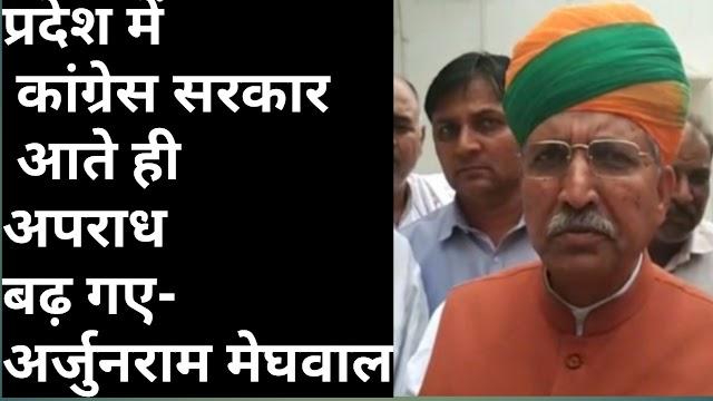 अर्जुन राम मेघवाल ने कहा प्रदेश में कांग्रेस सरकार आते ही अपराध बढ़ गए हैं