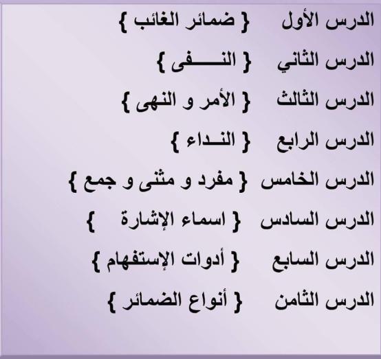 قواعد نحوية للتانية ابتدائي