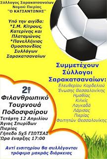 Αποτέλεσμα εικόνας για 2ο φιλανθρωπικό τουρνουά ποδοσφαίρου συλλόγων Σαρακατσαναίων
