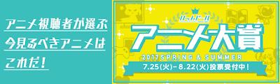 2017年アニメ大賞投票はこちら