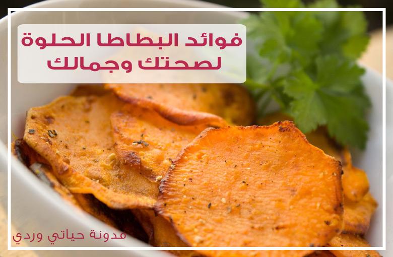 فوائد-البطاطا-الحلوة-للصحة-والجمال