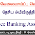 Vacancy In NDB Bank  Post Of - Trainee Banking Assistants