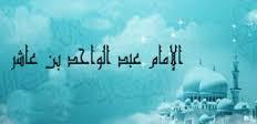 علماء المسلمين : ابن عاشر