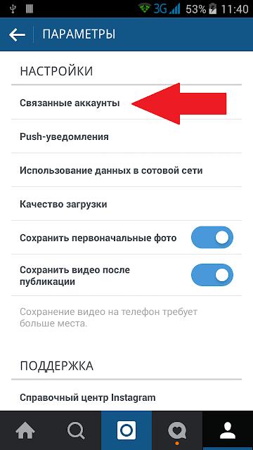 Связанные аккаунты в настройках Инстаграма