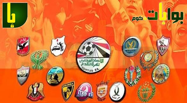 مواعيد ونتائج مباريات الجولة الـ 13 فى الدورى المصري الممتاز  والقنوات الناقلة