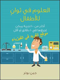 تحميل كتاب العلوم في ثوان للأطفال ـ أكثر من 100 تجربة عملية pdf ، تجارب فيزياء للأطفال ، كتب فيزياء تعليمية للأطفال ، كتب علمية
