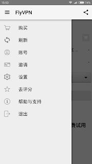 FlyVPN 安卓用戶端