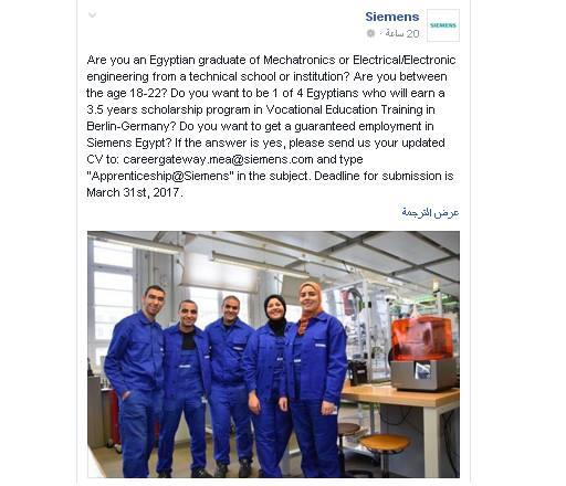 """وظائف الكهرباء 2017 """" شركة سيمنز الألمانية """" للمؤهلات العليا والمتوسطة - التقديم على الانترنت ليوم 31 مارس 2017"""