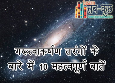 Gravitational waves in hindi