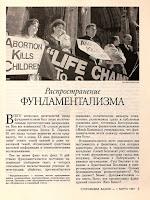 Storozhevaja-Bashnja-fundamentalizm