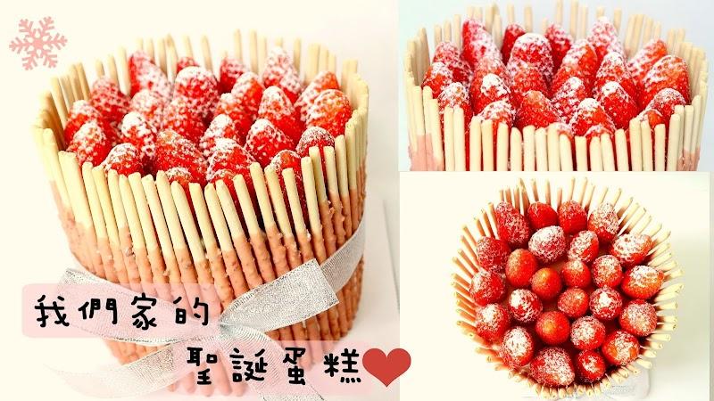 Strawberry Christmas Cake 士多啤梨聖誕蛋糕