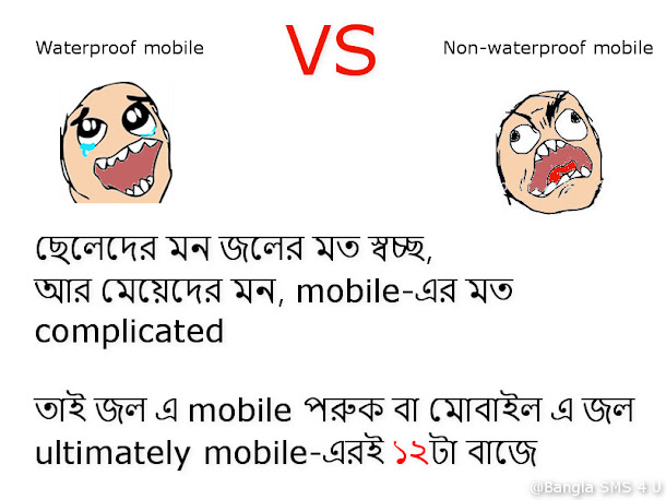 Bengali Funny/Mojar SMS and Quotes Part 11 Bangla SMS 4 U