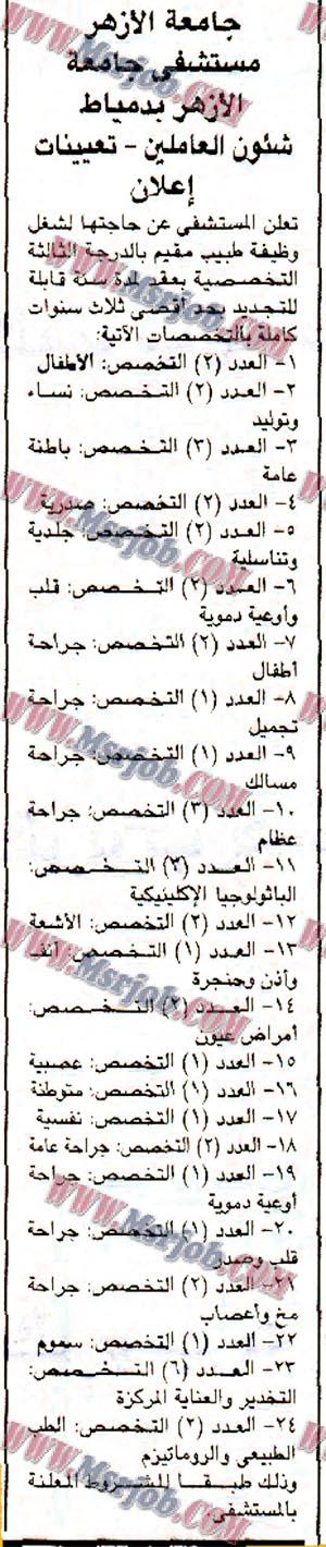 تعيينات جامعة الازهر لخريجي الكليات اليوم 8 / 3 / 2017