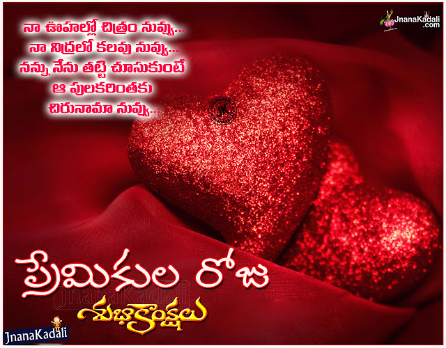 Nice Telugu Valentines Day Wishes with Love Quotes,Telugu Beautiful Love Quotes for valentine's day. Best Valentine's day Telugu Love Messages and Pictures. Nice Telugu Valentine's Day Quotes Images. My Dear Love Lovers Day Telugu Quotes online. Best Telugu Daily Love Quotes Online.