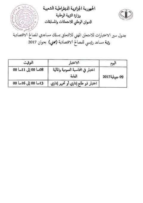 جدول سير الاختبارات للالتحاق بسلك مساعدي المصالح الاقتصادية 2017