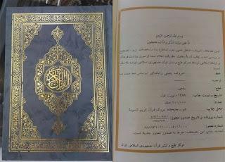 Inilah Bukti Kokrit Aqidah Syiah tentang Adanya Perubahan dalam Al Quran