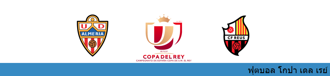 แทงบอล วิเคราะห์บอล โกปา เดล เรย์ ระหว่าง อัลเมเรีย vs เรอุส เดปอร์ติอู
