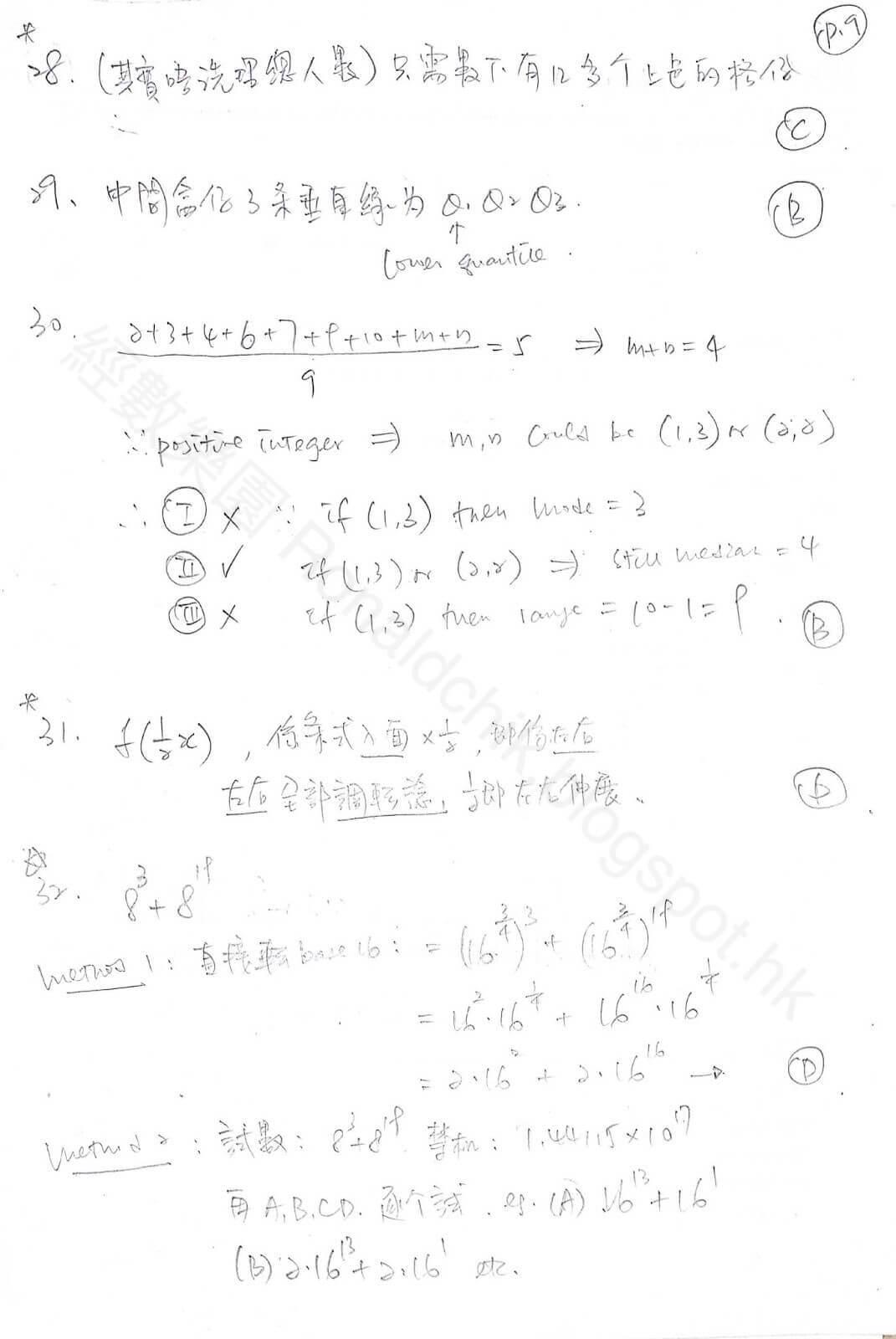 2017 DSE Math Paper 2 數學 卷二 答案 Q.28,29,30,31,32