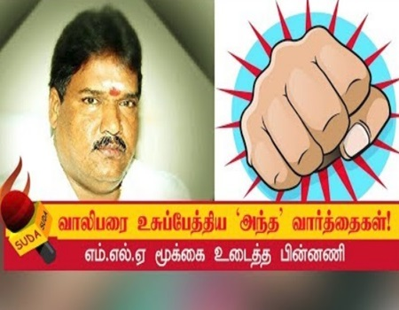 Attack on admk MLA