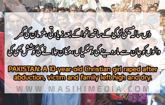Christians in Pakistan News in Urdu