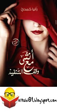 روايات عربية : تحميل رواية انثى مع وقف التنفيذ PDF