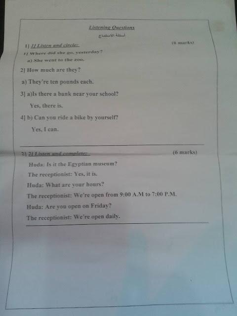 اختبار اللغة الانجليزية الصف السادس الابتدائى لمحافظة الفيوم الفصل الدراسى الاول   primary 6 exam 2016