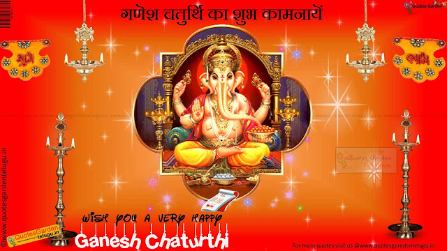 Ganesh Chaturthi 2015 Images Greetings Quotes hindi