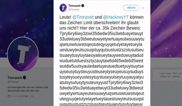 صديقين ألمانيين ينجحان في اختراق تويتر و يقومان بنشر تغريدة بها 35000 حرف بكل سهولة