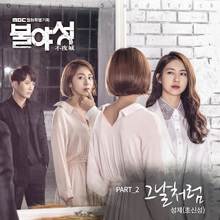 Lyric : Sophia Pae - For Me (OST. Night Light)