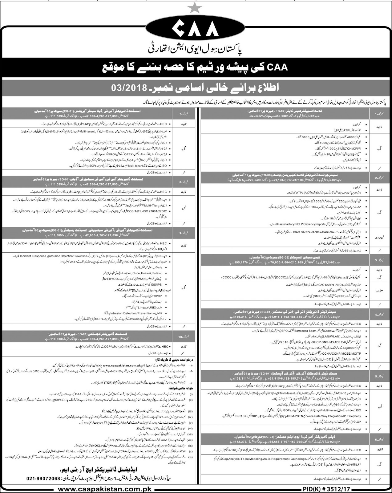 Jobs In Pakistan Civil Aviation Authority CAA March 2018 - Apply Online