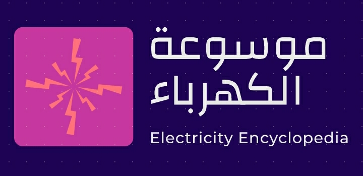 Electricity Encyclopedia