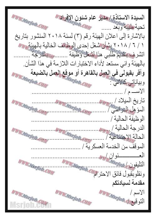 استمارة التقديم لوظائف هيئة المحطات النووية - اعلان رقم (3) لسنة 2018 لجميع المؤهلات