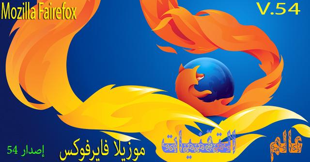 Mozila تطلق إصدارها 54 من متصفح Mozilla Firefox