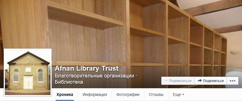 Библиотека Бальюзи