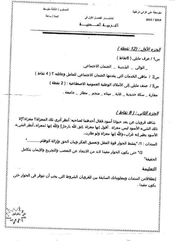 امتحان الفصل الاول في مادة التربية المدنية