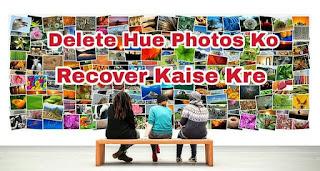 Delete-hue-photos-ko-recover-kaise-kre