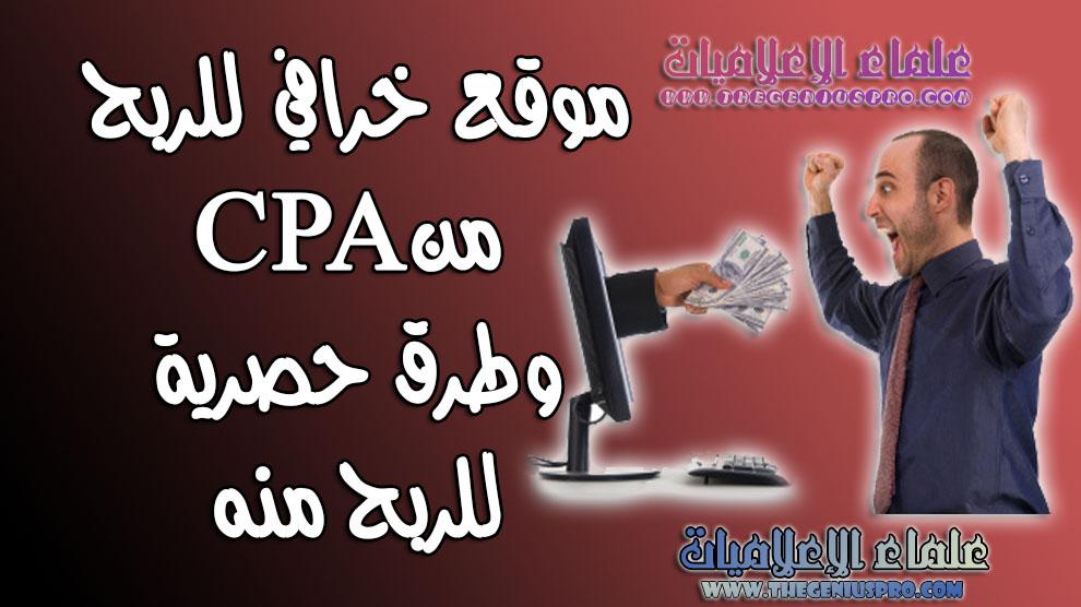 موقع خرافي لربح مبالغ مالية ضخمة في مجال CPA