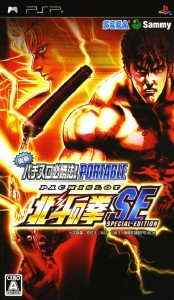 Ad is not available at this time due to schedule Jissen Pachi Slot Hisshouhou Hokuto no Ken SE Portable