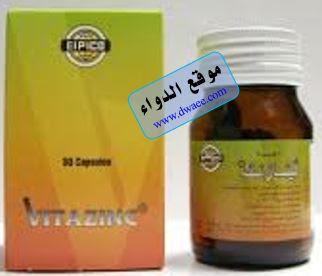 فيتا زنك  Vitazinc مكمل غذائي لأمراض العيون والشيخوخة وعقم الرجال