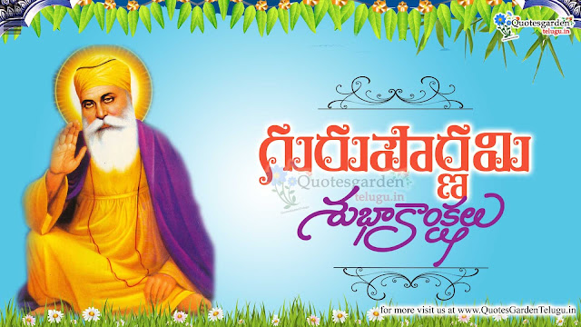 Gurupournami Telugu wishes greetings with Gurunanak hd wallpapers