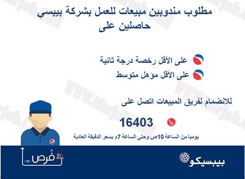 وظائف شركة بيبسي مصر بجميع المحافظات للمؤهلات المتوسطة 19 / 5 / 2017