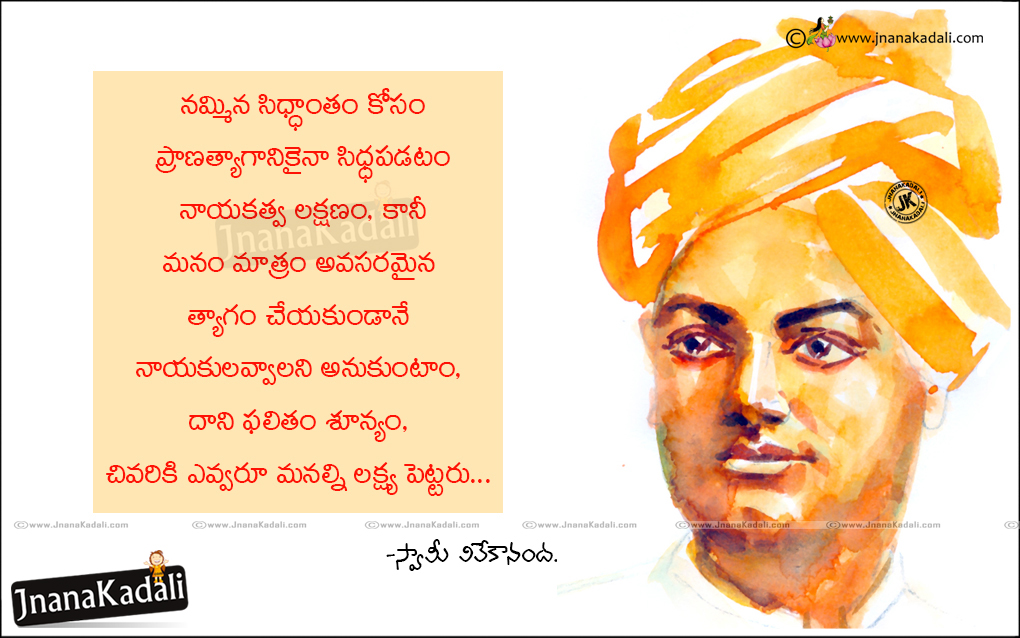 Vivekananda Best Inpsirational quotes sms messages sayings ...