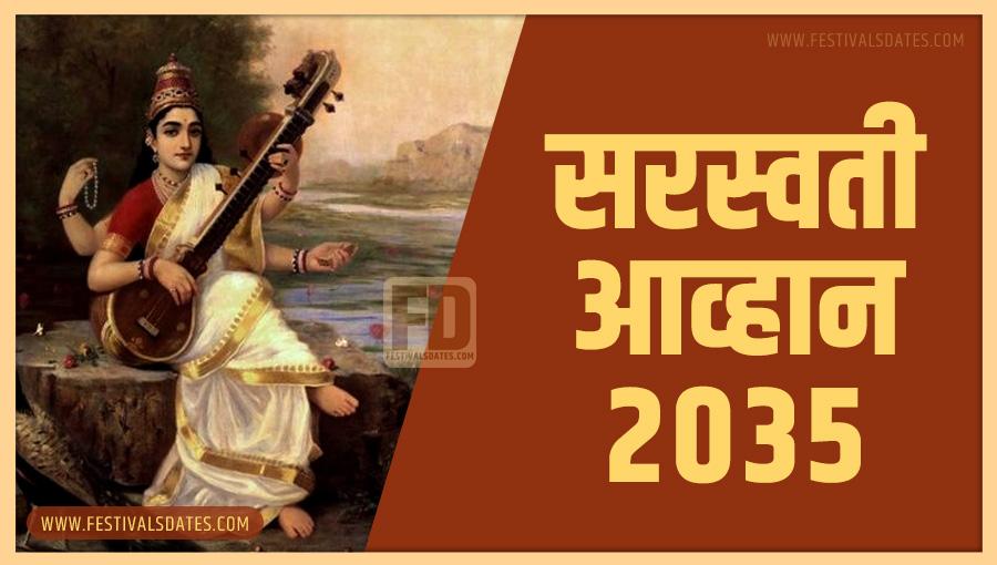 2035 सरस्वती आव्हान पूजा तारीख व समय भारतीय समय अनुसार