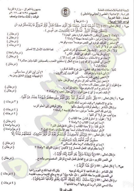 اسئلة مادة اللغة العربية التمهيدية مع الأجوبة للصف السادس العلمي  للعام الدراسي 2017/2016