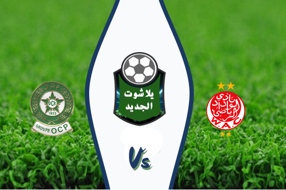نتيجة مباراة الوداد الرياضي وأولمبيك خريبكة اليوم الاثين 10 اغسطس 2020 الدوري المغربي