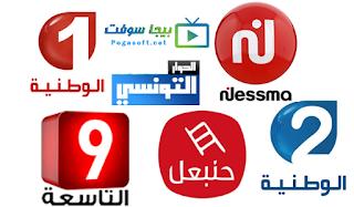 جميع ترددات القنوات التونسية 2019 الجديد على النايل سات والعربسات