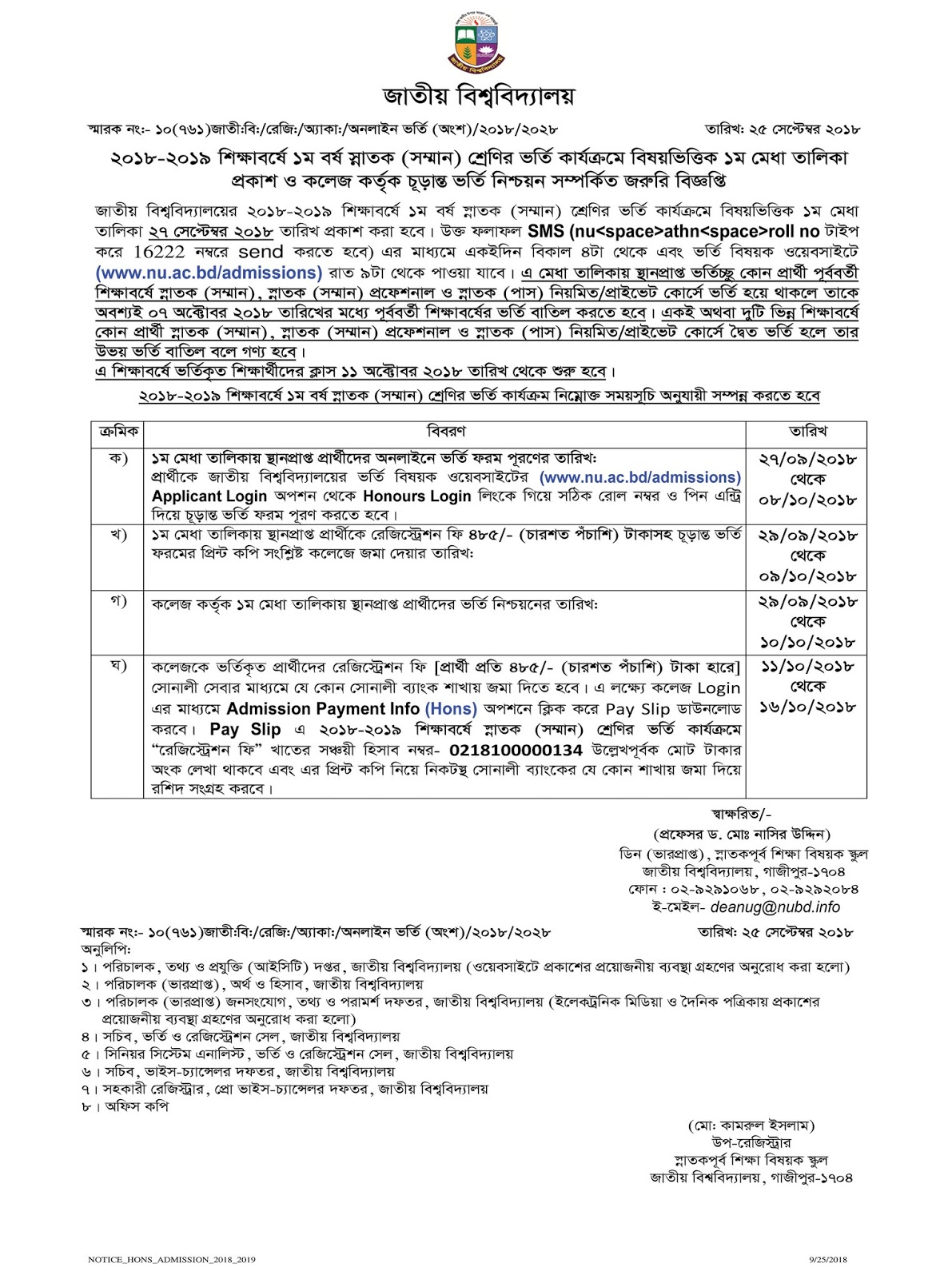 National University Honours Admission Notice 2018-2019 | nu.ac.bd