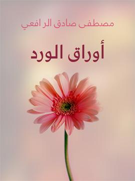 اوراق الورد